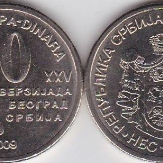 Serbia Сербия - 10 Dinara 2009 comm. UNC JavirNV