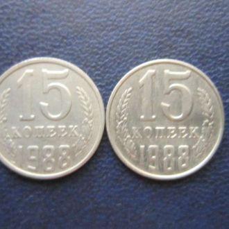 2 по 15 копеек СССР 1988 широкая и узкая дата