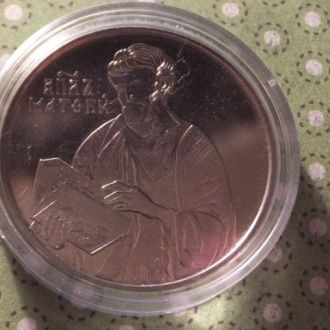 Апостол Матфей медаль Украина !