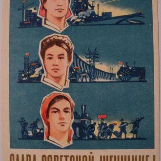 Слава Советской Женщине 1962 Белов Чистая