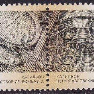 Россия 2003 Карильон Колокола Архитектура