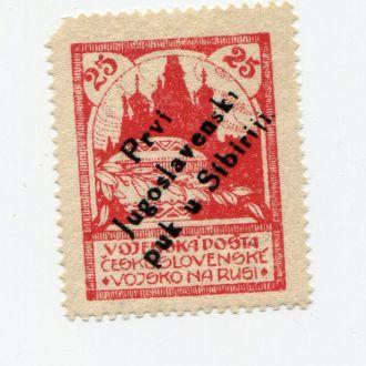 РОССИЯ 1919 ГРАЖДАНСКАЯ ВОЙНА ЧЕШСКИЙ КОРПУС