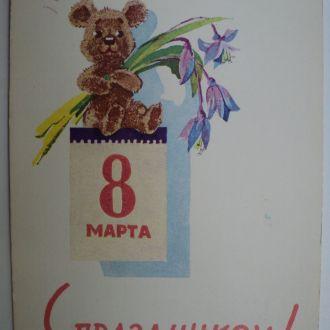 С Праздником 8 Марта Зарубин Русаков 1963 ДМПК