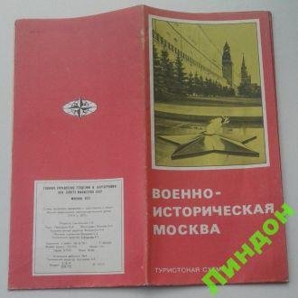 Россия Москва воен-историч 1973 карта схема туризм