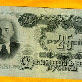 25 рублей 1947 г Дх 16 лент