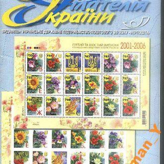 2006 - Фiлателiя України № 6' 06