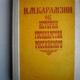 Н.М.Карамзин Об истории государства российского