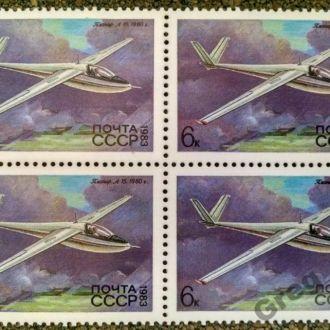 марки СССР 1983г кварт планеры MNH