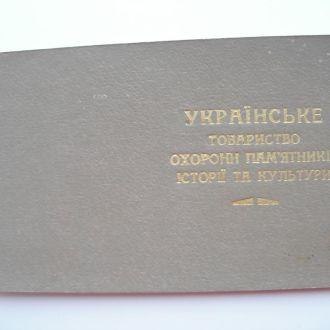 Членский билет Укр. товарищество охраны памятников