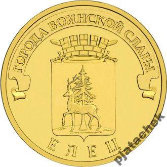 10 рублей Елец 2011 г. мешковая