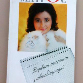 Марія Матіос Вирвані сторінки з автобіографії.
