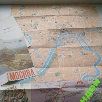 Москва план 1977 карта схема туризм