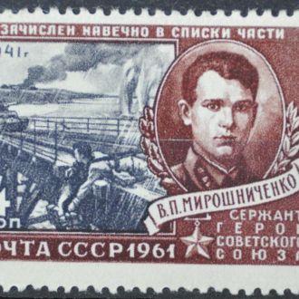 CCCР Герои Мирошниченко 1961
