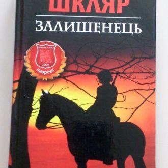 Василь Шкляр Залишенець.