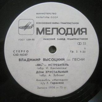 """ВЛАДИМИР ВЫСОЦКИЙ  Песни  EP 7"""""""
