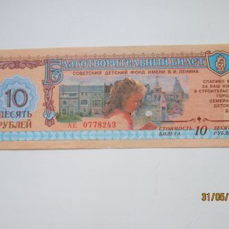 Бона Билет 10руб 1988г