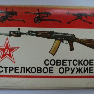 Советское Стрелковое Оружие Открытки Набор