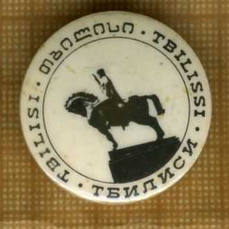 значок Тбилиси