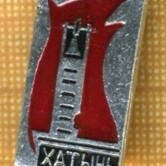 значок Хатынь