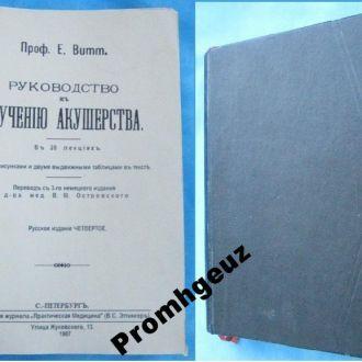 Руководство к изучению акушерства. 1908 г.