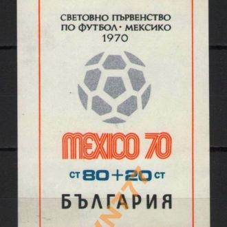 Болгария 1970 Футбол ЧМ Мексика блок бз MNH