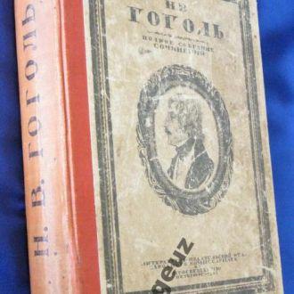 Н.В. Гоголь. Полное собрание сочинений. 1919 г.