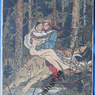 Иван Царевич на сером волке. издат Москва до 1917г