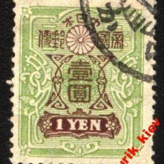 Япония 1908 г.№125 гаш