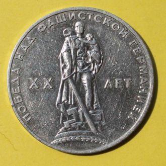 1 рубль  1965 г. 20 лет победы над германией.