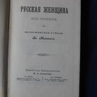 Русская женщина XVIII столетия. 1896 г.