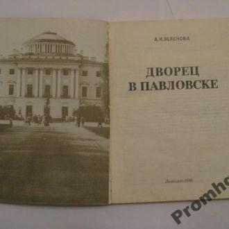 Дворец в Павловске.