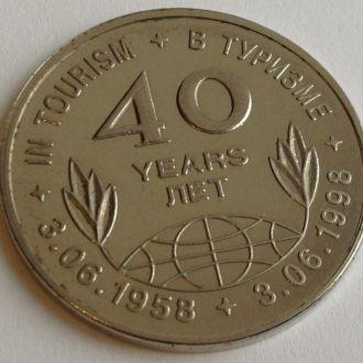 СПУТНИК SPUTNIK 40 ЛЕТ В ТУРИЗМЕ 1958 1998 жетон