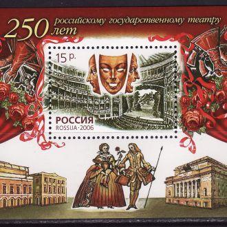 Россия 2006 250 лет российскому театру блок**