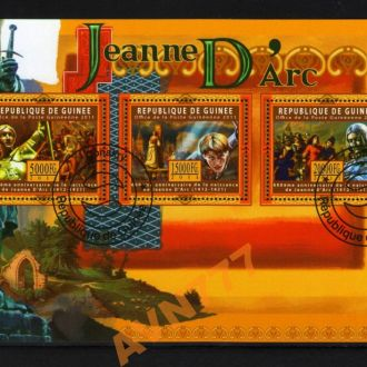 Гвинея 2011 Жанна д Арк История блок