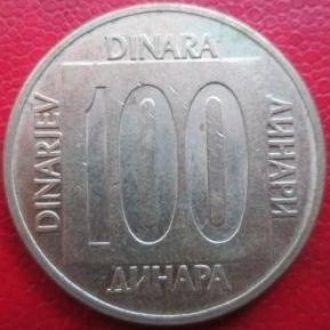 100 динаров 1989 г. Югославия