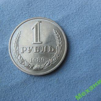 1 рубль 1989 года .   СССР.  Состояние
