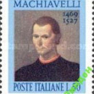 Италия 1969 Макиавелли философ проза люди ** о