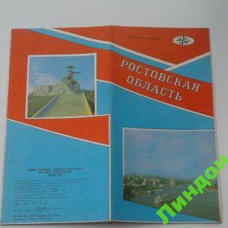Ростовская область 1978 карта схема туризм