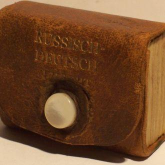Лилипут, миниатюра,русско-немецкий словарь, 1920ые