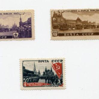 СССР 1946 ** ПАРАД ПОБЕДЫ