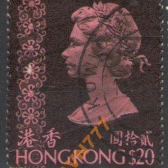 Британские колон Гонконг станд высокий номинал $20