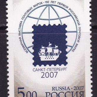 Россия 2007 Всемирная выставка марок С-Петербург