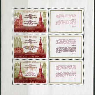 СССР Визиты Брежнева за рубеж Блок MNH