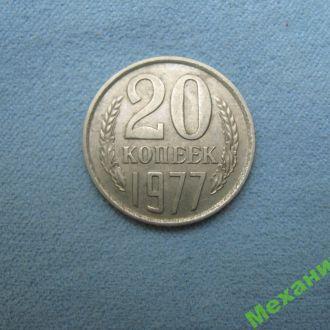 20 копеек 1977 года .   СССР.
