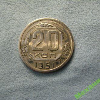20 копеек 1951 года .   СССР.