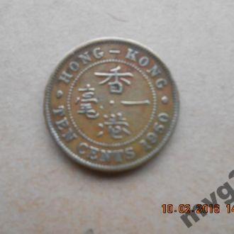 Гонконг,10 центов,1950 год.
