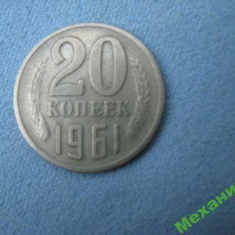 20 копеек 1961 года .   СССР.