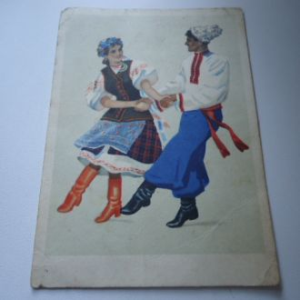 Открытка Украинский народный танец Гопак