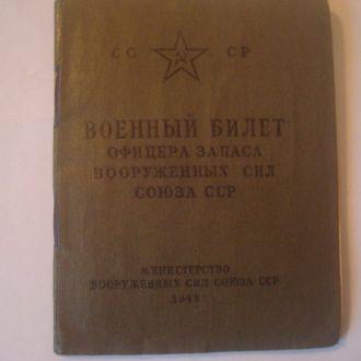 Военный билет 1948 года