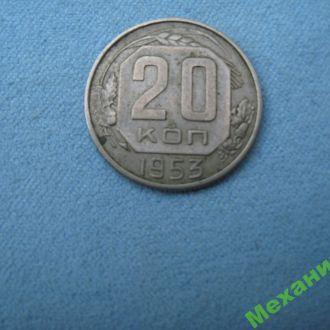 20 копеек 1953 года .   СССР.